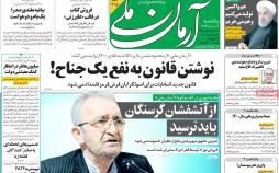 عناوین روزنامه های سیاسی یکشنبه 7 دی 1399,روزنامه,روزنامه های امروز,اخبار روزنامه ها
