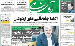 عناوین روزنامه های سیاسی دوشنبه 8 دی 1399,روزنامه,روزنامه های امروز,اخبار روزنامه ها