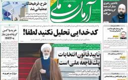 عناوین روزنامه های سیاسی سهشنبه 9 دی 1399,روزنامه,روزنامه های امروز,اخبار روزنامه ها