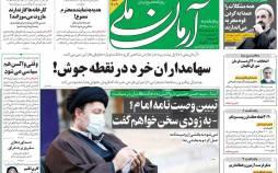 عناوین روزنامه های سیاسی پنجشنبه 11 دی 1399,روزنامه,روزنامه های امروز,اخبار روزنامه ها