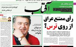 عناوین روزنامه های سیاسی شنبه 13 دی 1399,روزنامه,روزنامه های امروز,اخبار روزنامه ها