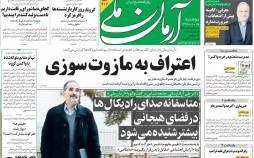 عناوین روزنامه های سیاسی دوشنبه 15 دی 1399,روزنامه,روزنامه های امروز,اخبار روزنامه ها