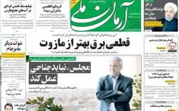 عناوین روزنامه های سیاسی سهشنبه 16 دی 1399,روزنامه,روزنامه های امروز,اخبار روزنامه ها