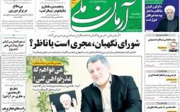 عناوین روزنامه های سیاسی دوشنبه 22 دی 1399,روزنامه,روزنامه های امروز,اخبار روزنامه ها