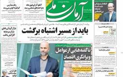 عناوین روزنامه های سیاسی چهارشنبه 24 دی 1399,روزنامه,روزنامه های امروز,اخبار روزنامه ها