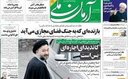 عناوین روزنامه های سیاسی دوشنبه 29 دی 1399,روزنامه,روزنامه های امروز,اخبار روزنامه ها