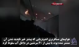 تصاویر ضبط شده از داخل هواپیمای اندونزی چند دقیقه قبل از سقوط