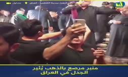 فیلم/ منبر طلاکاری شده 800 هزار دلاری برای یک روحانی شیعه در عراق