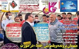 عناوین روزنامه های ورزشی چهارشنبه 3 دی 1399,روزنامه,روزنامه های امروز,روزنامه های ورزشی