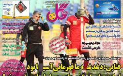 عناوین روزنامه های ورزشی دوشنبه 8 دی 1399,روزنامه,روزنامه های امروز,روزنامه های ورزشی