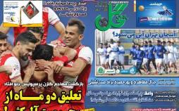 عناوین روزنامه های ورزشی دوشنبه 15 دی 1399,روزنامه,روزنامه های امروز,روزنامه های ورزشی