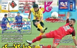 عناوین روزنامه های ورزشی سهشنبه 16 دی 1399,روزنامه,روزنامه های امروز,روزنامه های ورزشی