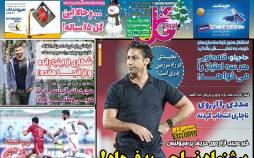 عناوین روزنامه های ورزشی پنجشنبه 4 دی 1399,روزنامه,روزنامه های امروز,روزنامه های ورزشی