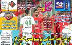 عناوین روزنامه های ورزشی یکشنبه 7 دی 1399,روزنامه,روزنامه های امروز,روزنامه های ورزشی