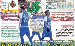 عناوین روزنامه های ورزشی سهشنبه 9 دی 1399,روزنامه,روزنامه های امروز,روزنامه های ورزشی