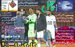 عناوین روزنامه های ورزشی پنجشنبه 11 دی 1399,روزنامه,روزنامه های امروز,روزنامه های ورزشی