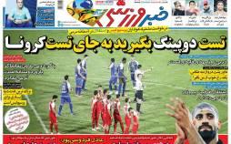 عناوین روزنامه های ورزشی پنجشنبه 18 دی 1399,روزنامه,روزنامه های امروز,روزنامه های ورزشی