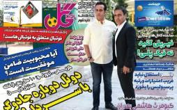 عناوین روزنامه های ورزشی یکشنبه 21 دی 1399,روزنامه,روزنامه های امروز,روزنامه های ورزشی