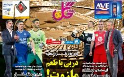 عناوین روزنامه های ورزشی دوشنبه 22 دی 1399,روزنامه,روزنامه های امروز,روزنامه های ورزشی