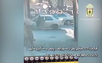 فیلم/ رشادت مامور تجسس کلانتری در دستگیری سارق خودرو