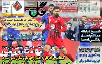 عناوین روزنامه های ورزشی چهارشنبه 24 دی 1399,روزنامه,روزنامه های امروز,روزنامه های ورزشی