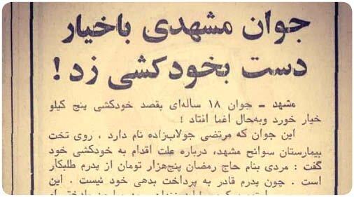 قیمت خیار,طنز درباره قیمت خیار