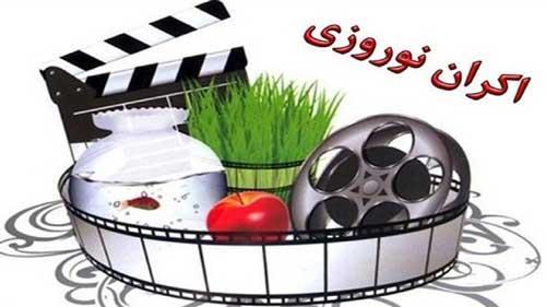 ولویت اکران نوروز,فیلم ها در نوروز 1400