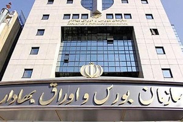 پذیرش استعفای قالیباف اصل,استعفای رئیس سازمان بورس