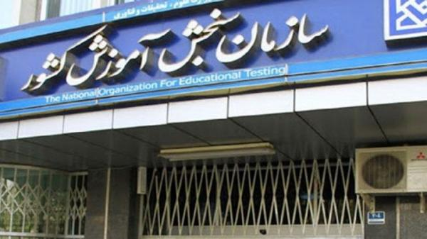 ثبتنام کنکور ۱۴۰۰,سازمان سنجش آموزش کشور