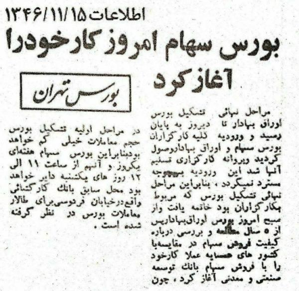 شاخص بازار بورس,بورس تهران99/11/15
