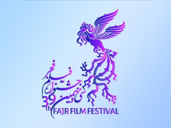 سی و نهمین جشنواره فیلم فجر,نامزدهای سی و نهمین جشنواره فیلم فجر