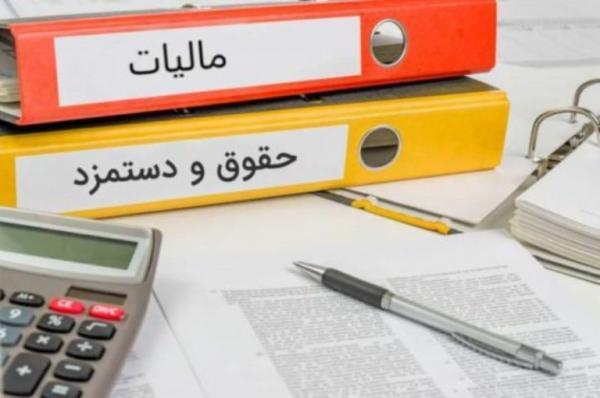 مالیات حقوق,سخنگوی کمیسیون تلفیق