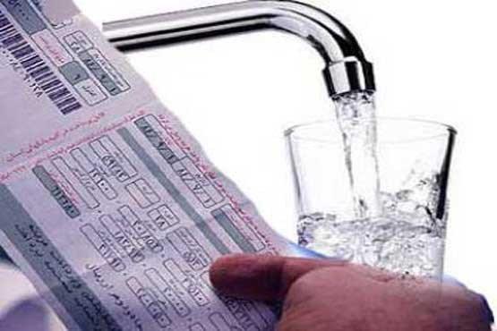 قبض آب,رایگان شدن قبض آب مشترکان کممصرف