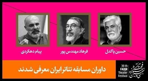 داور جشنواره تئاتر فجر,حسین پاکدل