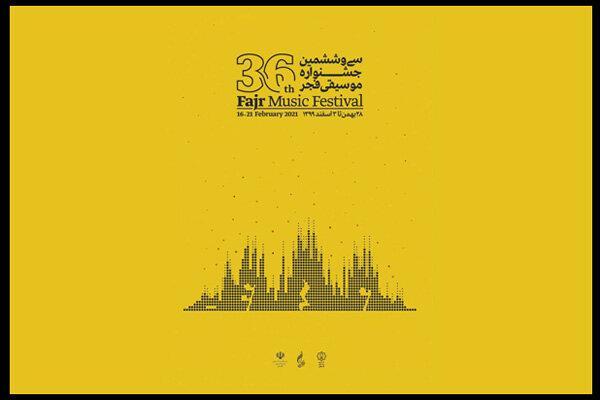 سی و ششمین جشنواره موسیقی فجر,موسیقی