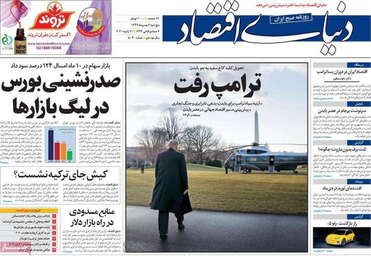 عناوین روزنامه های اقتصادی چهارشنبه 1 بهمن 1399,روزنامه,روزنامه های امروز,روزنامه های اقتصادی