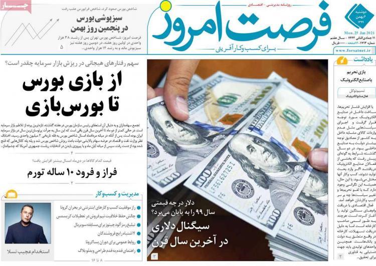 عناوین روزنامه های اقتصادی دوشنبه 6 بهمن 1399,روزنامه,روزنامه های امروز,روزنامه های اقتصادی