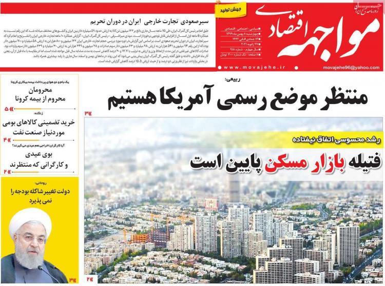 عناوین روزنامه های اقتصادی چهارشنبه 8 بهمن 1399,روزنامه,روزنامه های امروز,روزنامه های اقتصادی