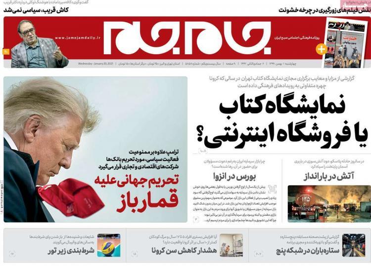 عناوین روزنامه های سیاسی چهارشنبه 1 بهمن 1399,روزنامه,روزنامه های امروز,اخبار روزنامه ها