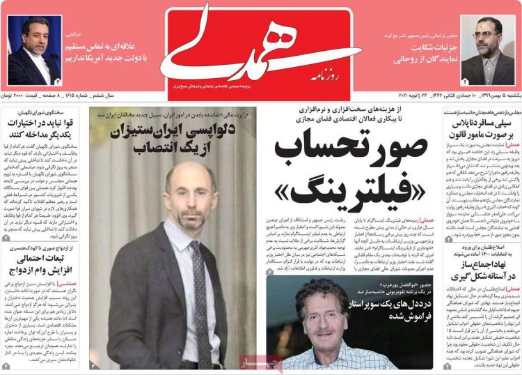 عناوین روزنامه های سیاسی یکشنبه 5 بهمن 1399,روزنامه,روزنامه های امروز,اخبار روزنامه ها