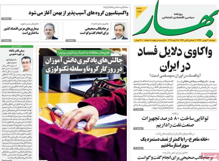 عناوین روزنامه های سیاسی دوشنبه 6 بهمن 1399,روزنامه,روزنامه های امروز,اخبار روزنامه ها