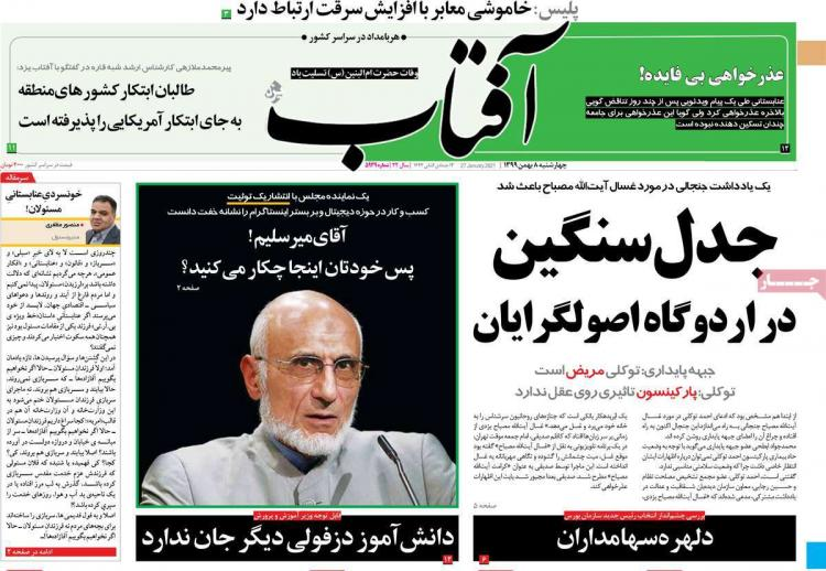 عناوین روزنامه های سیاسی چهارشنبه 8 بهمن 1399,روزنامه,روزنامه های امروز,اخبار روزنامه ها