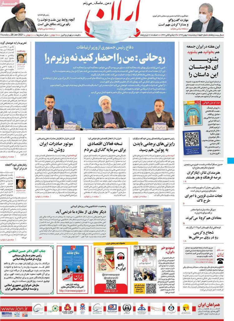 عناوین روزنامه های سیاسی پنجشنبه 9 بهمن 1399,روزنامه,روزنامه های امروز,اخبار روزنامه ها