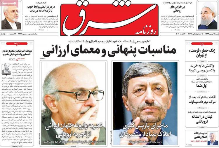 عناوین روزنامه های سیاسی شنبه 11 بهمن 1399,روزنامه,روزنامه های امروز,اخبار روزنامه ها