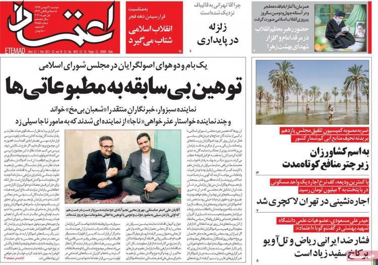 عناوین روزنامه های سیاسی دوشنبه 14 بهمن 1399,روزنامه,روزنامه های امروز,اخبار روزنامه ها