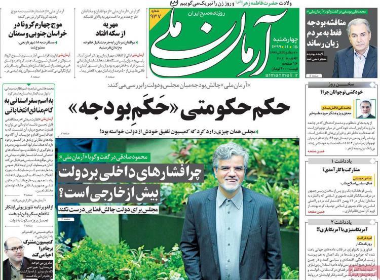 عناوین روزنامه های سیاسی چهارشنبه 15 بهمن 1399,روزنامه,روزنامه های امروز,اخبار روزنامه ها