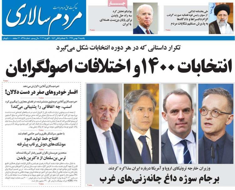 عناوین روزنامه های سیاسی یکشنبه 19 بهمن 1399,روزنامه,روزنامه های امروز,اخبار روزنامه ها