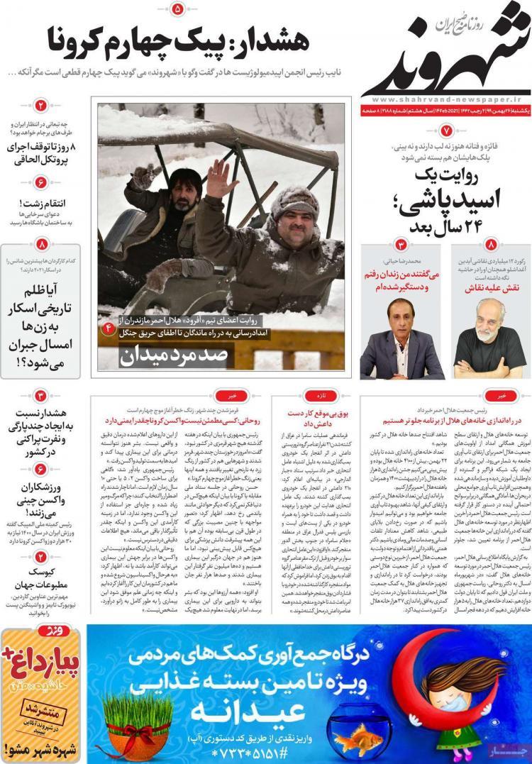 عناوین روزنامه های سیاسی یکشنبه ۲۶ بهمن ۱۳۹۹,روزنامه,روزنامه های امروز,اخبار روزنامه ها