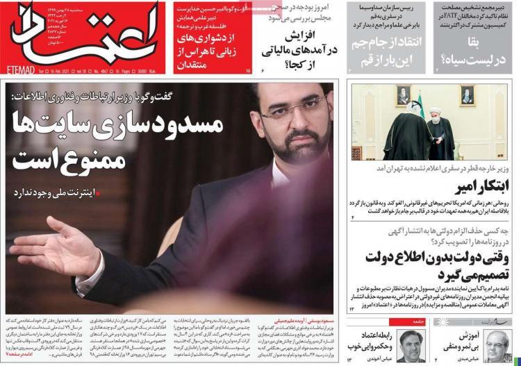 عناوین روزنامه های سیاسی سهشنبه 28 بهمن 1399,روزنامه,روزنامه های امروز,اخبار روزنامه ها