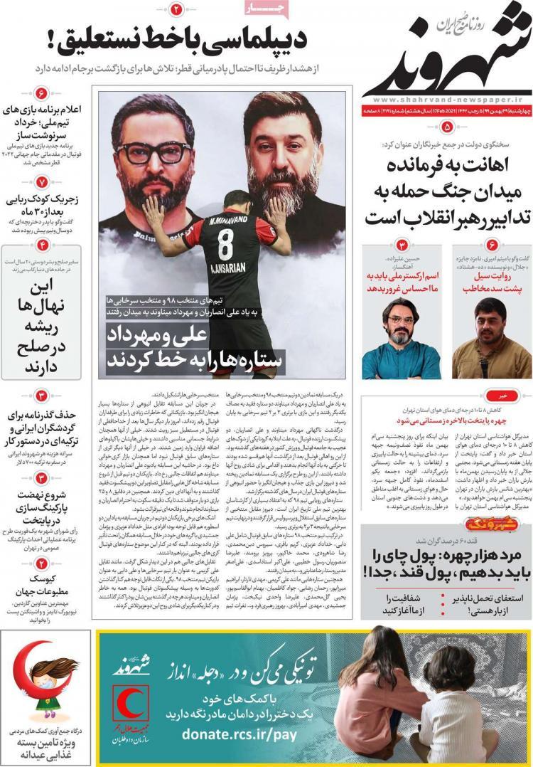 عناوین روزنامه های سیاسی چهارشنبه 29 بهمن 1399,روزنامه,روزنامه های امروز,اخبار روزنامه ها